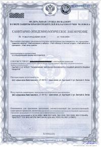 Свидетельство о регистрации продукции Гибискус и лесные ягоды