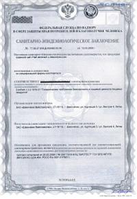 Свидетельство о регистрации продукции Мелисса и шиповник