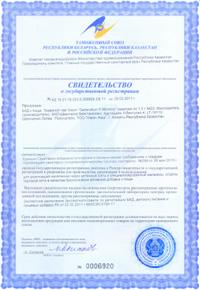 Свидетельство о регистрации продукции Дженерейшн Уай Момми